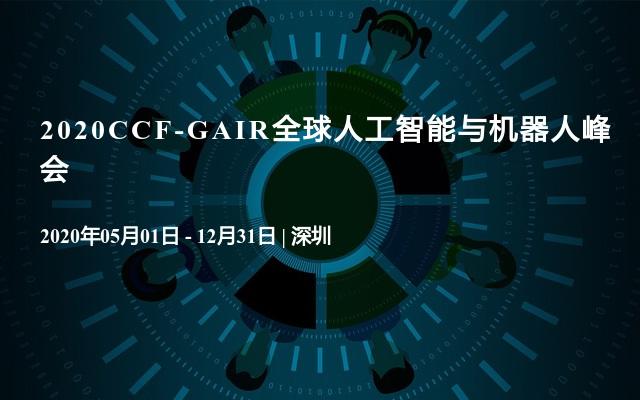 2020CCF-GAIR全球人工智能与机器人峰会