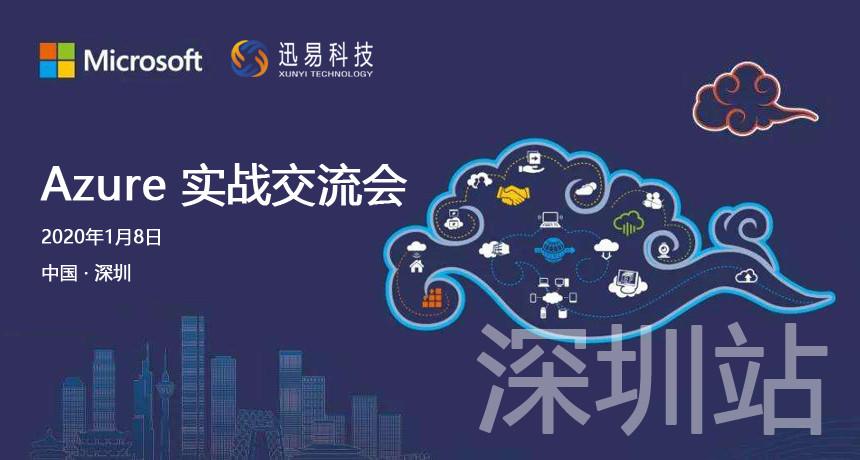 Azure微软云实战交流会2020(深圳)