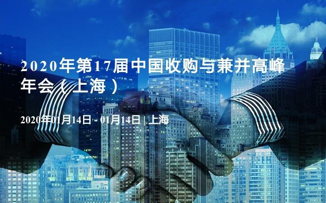 2020年第17届中国收购与兼并高峰年会(上海)