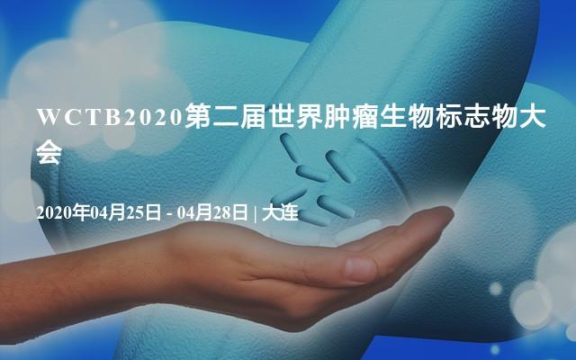 WCTB2020第三届世界肿瘤生物标志物大会