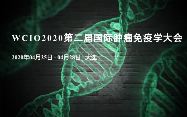 WCIO2020第二届国际肿瘤免疫学大会