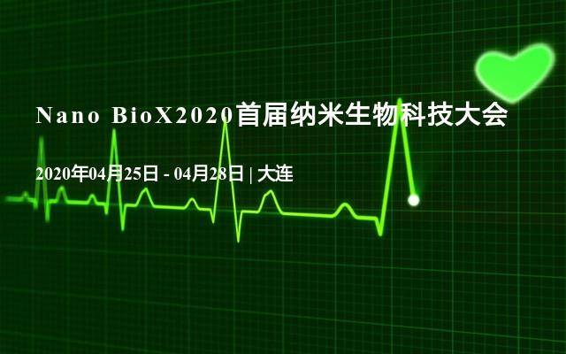 Nano BioX2020首届纳米生物科技大会