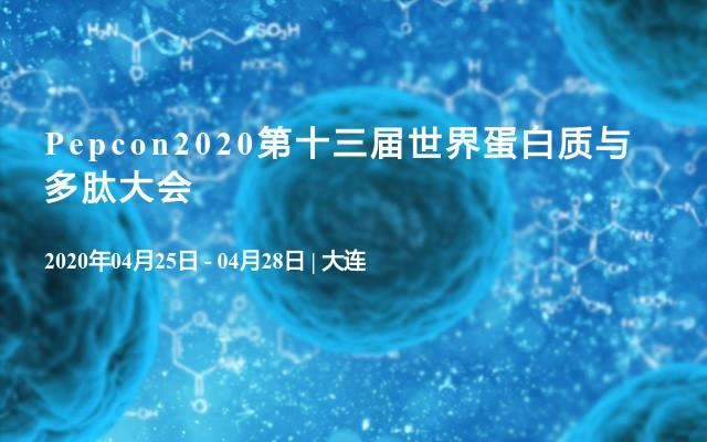 Pepcon2020第十三届世界蛋白质与多肽大会