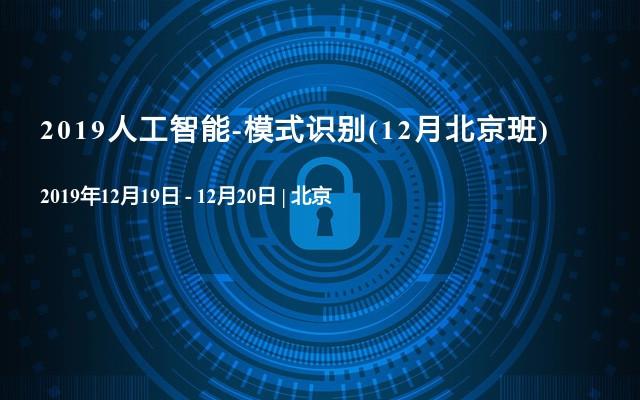 2019人工智能-模式识别(12月北京班)
