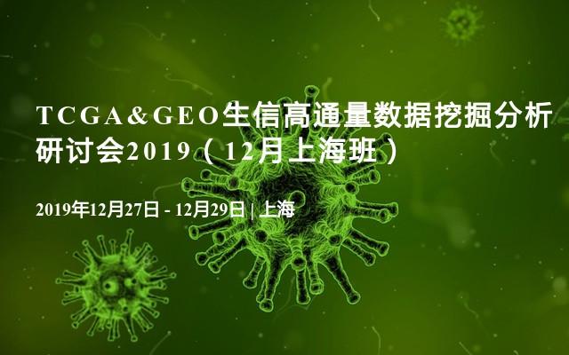 TCGA&GEO生信高通量数据挖掘分析研讨会2019(12月上海班)