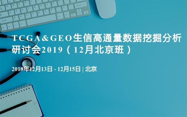 TCGA&GEO生信高通量数据挖掘分析研讨会2019(12月北京班)
