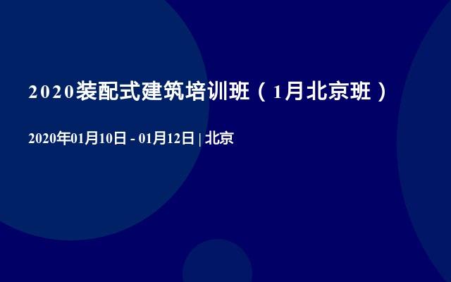 2020装配式建筑培训班(1月北京班)
