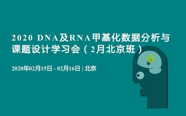 2020 DNA及RNA甲基化数据分析与课题设计学习会(2月北京班)
