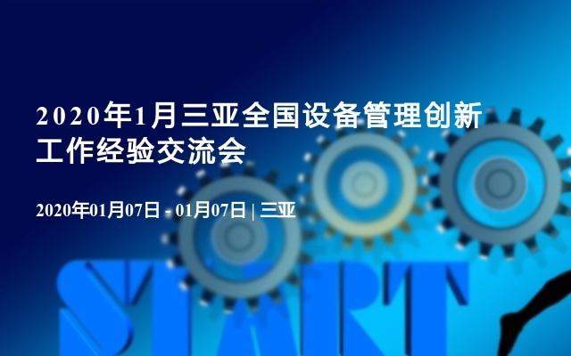 2020年1月三亚全国设备管理创新工作经验交流会
