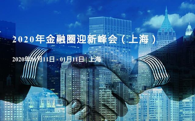 2020年金融圈迎新峰会(上海)