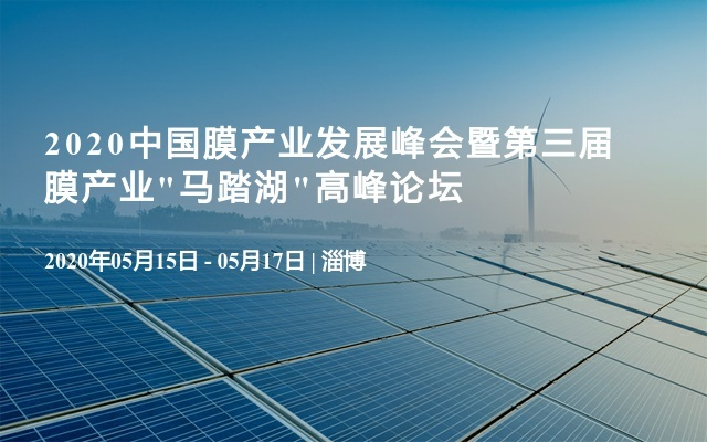"""2020中国膜产业发展峰会暨第三届膜产业""""马踏湖""""高峰论坛"""