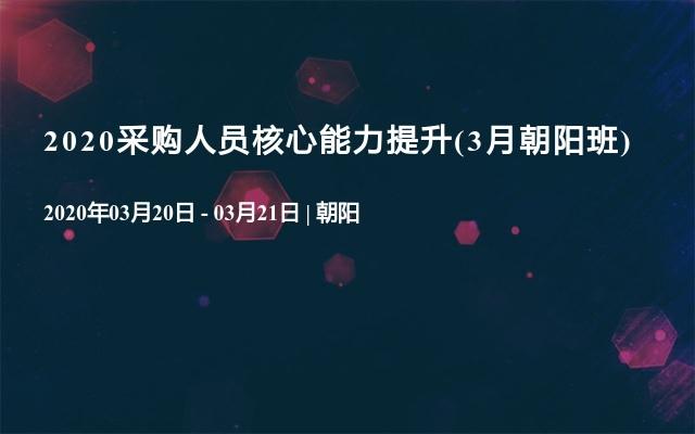 2020采购人员核心能力提升培训(3月朝阳班)