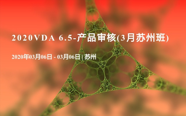 2020VDA 6.5-产品审核(3月苏州班)