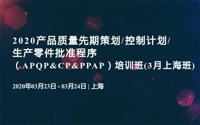 2020产品质量先期策划/控制计划/生产零件批准程序(APQP&CP&PPAP)培训班(3月上海班)