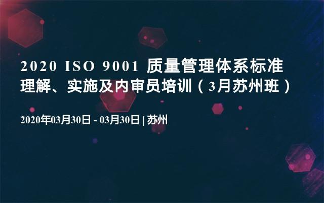 2020 ISO 9001 质量管理体系标准理解、实施及内审员培训(3月苏州班)
