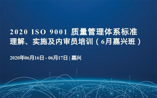 2020 ISO 9001 质量管理体系标准理解、实施及内审员培训(6月嘉兴班)