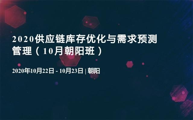 2020供应链库存优化与需求预测管理(10月朝阳班)