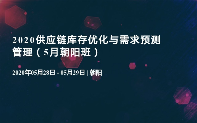 2020供应链库存优化与需求预测管理(5月朝阳班)