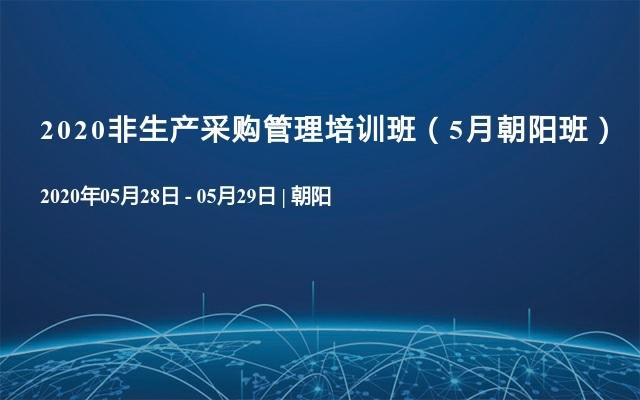 2020非生产采购管理培训班(5月朝阳班)