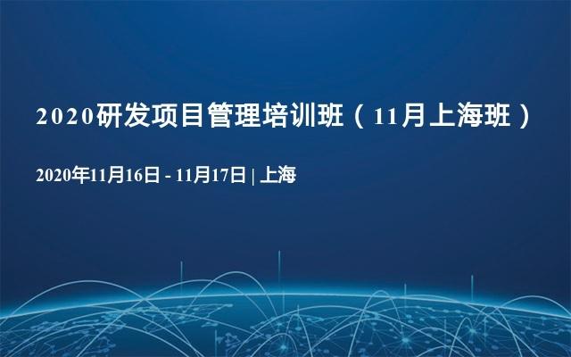 2020研发项目管理培训班(11月上海班)