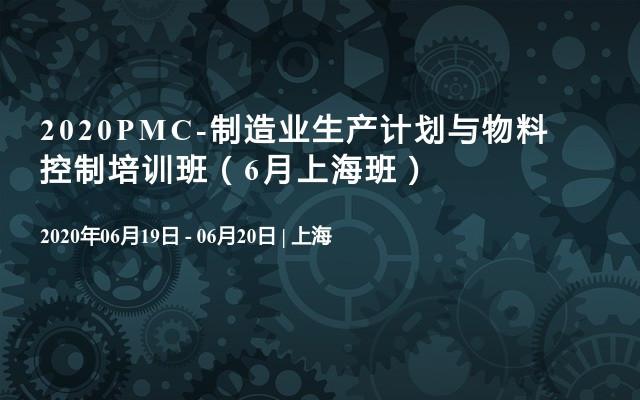 2020PMC-制造业生产计划与物料控制培训班(6月上海班)