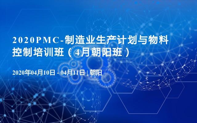 2020PMC-制造业生产计划与物料控制培训班(4月朝阳班)