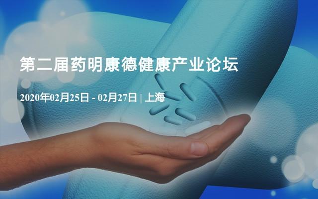 第二届药明康德健康产业论坛