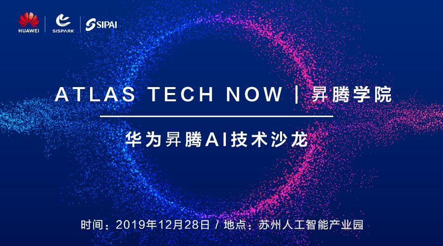 Atlas Tech Now | 昇腾学院-华为昇腾AI技术沙龙「苏州站」