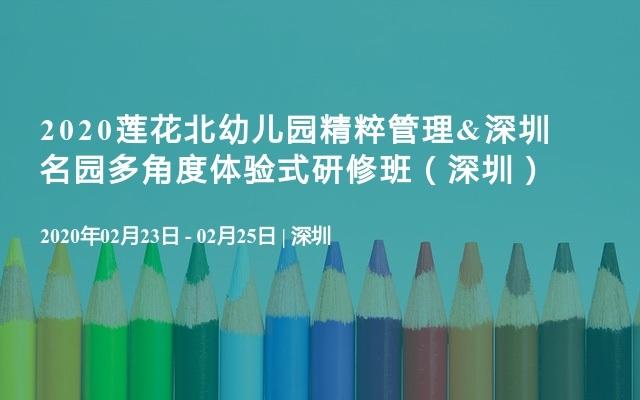 2020莲花北幼儿园精粹管理&深圳名园多角度体验式研修班(深圳)