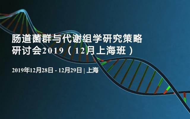 肠道菌群与代谢组学研究策略研讨会2019(12月上海班)