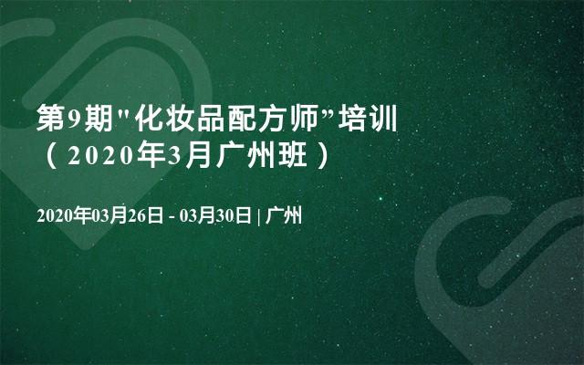 """第9期""""化妆品配方师""""培训(2020年3月广州班)"""