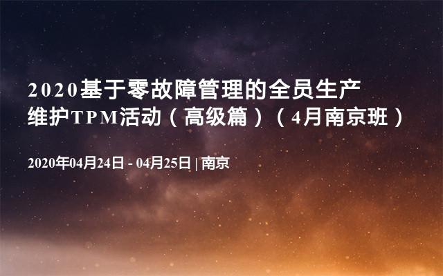 2020基于零故障管理的全员生产维护TPM活动(高级篇)(4月南京班)