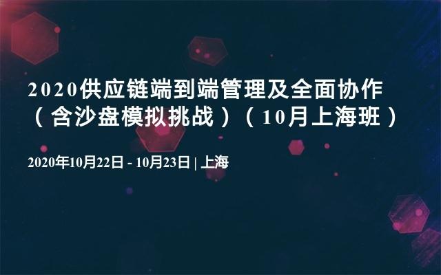 2020供应链端到端管理及全面协作(含沙盘模拟挑战)(10月上海班)