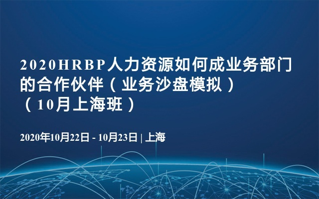 2020HRBP人力资源如何成业务部门的合作伙伴(业务沙盘模拟)(10月上海班)