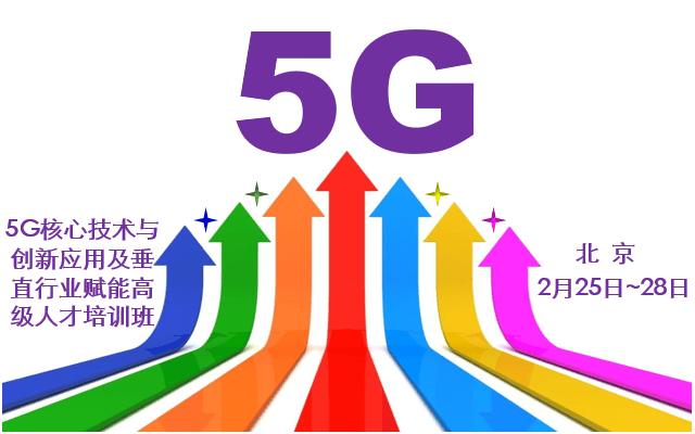 2020 5G核心技术与创新应用及垂直行业赋能高级人才培训班(工信部人才中心,2月北京班)