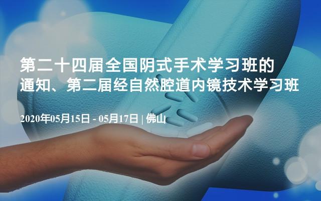 第二十四届全国阴式手术学习班的通知、第二届经自然腔道内镜技术学习班