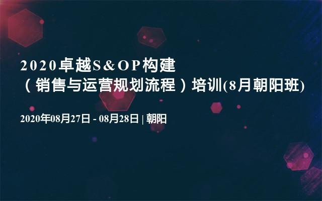 2020卓越S&OP构建(销售与运营规划流程)培训(8月朝阳班)