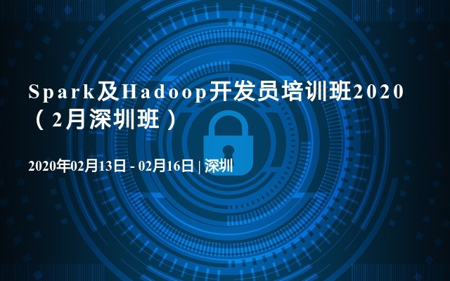 Spark及Hadoop开发员培训班2020(2月深圳班)