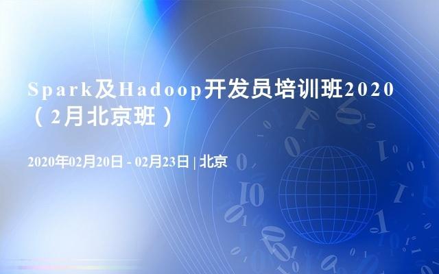 Spark及Hadoop开发员培训班2020(2月北京班)