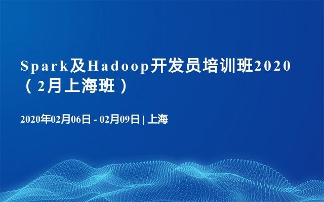 Spark及Hadoop开发员培训班2020(2月上海班)