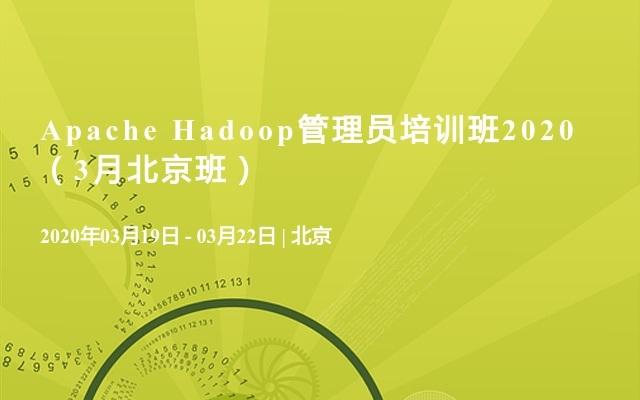 Apache Hadoop管理员培训班2020(3月北京班)