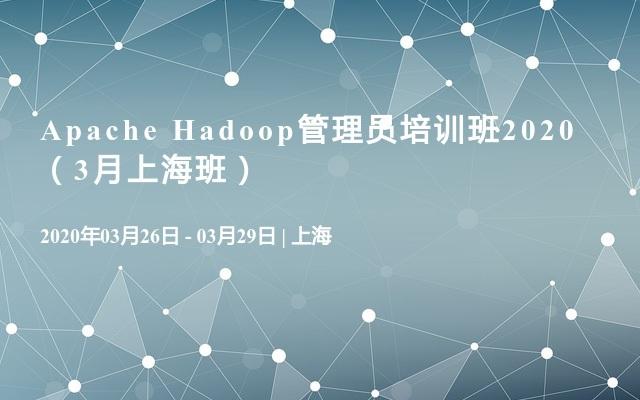 Apache Hadoop管理员培训班2020(3月上海班)