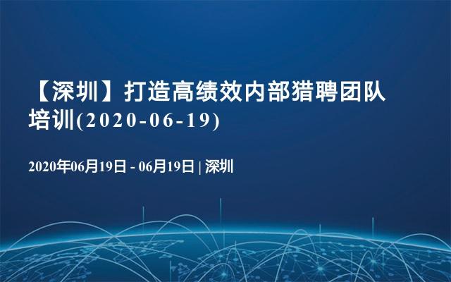 【深圳】打造高绩效内部猎聘团队培训(2020-06-19)