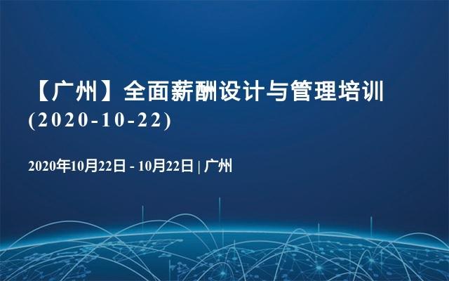 【广州】全面薪酬设计与管理培训(2020-10-22)