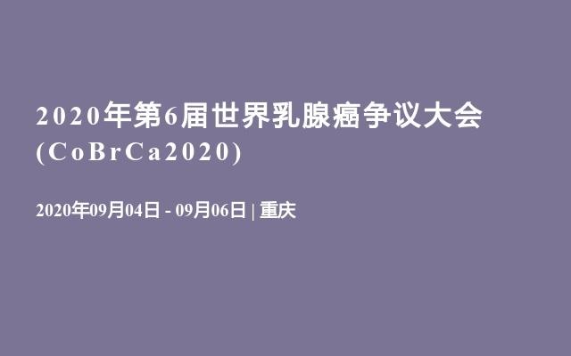 2020年第6届世界乳腺癌争议大会(CoBrCa2020)