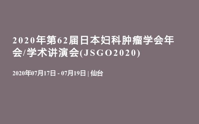 2020年第62届日本妇科肿瘤学会年会/学术讲演会(JSGO2020)