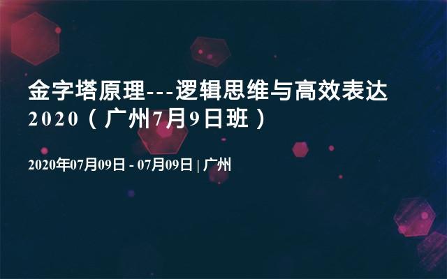 金字塔原理---逻辑思维与高效表达2020(广州7月9日班)