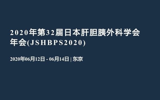 2020年第32届日本肝胆胰外科学会年会(JSHBPS2020)