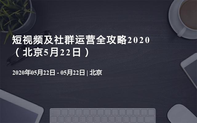 短视频及社群运营全攻略2020(北京5月22日)