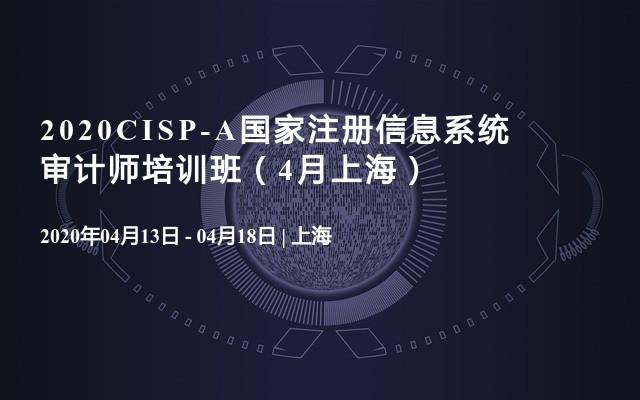 2020CISP-A国家注册信息系统审计师培训班(4月上海)